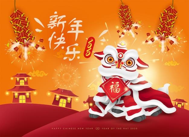 Dança do leão ano novo chinês