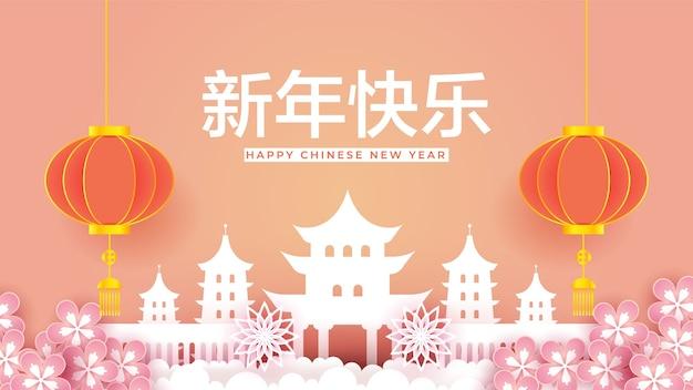 Decoração de lanternas e nuvens de arte em papel para o ano novo chinês