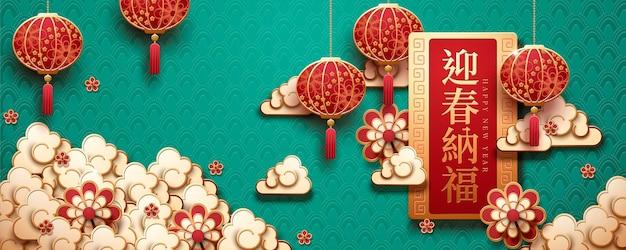 Decoração de lanternas e nuvens de arte em papel para o banner do ano lunar. dê as boas-vindas à felicidade com a primavera escrita em caracteres chineses