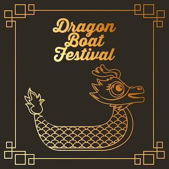 Decoração de quadro de texto dourado do festival do barco do dragão