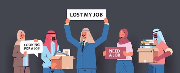 Definir gerentes de rh árabe segurando estamos contratando junte-se a nós cartazes vaga aberta recrutamento conceito de recursos humanos retrato horizontal ilustração vetorial