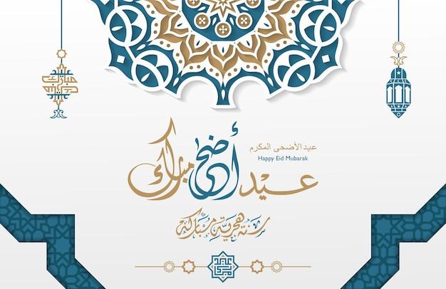 Desejando-lhe feliz saudação muçulmana tradicional eid reservada para uso nos festivais de eid