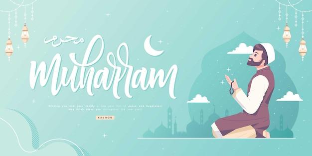 Desejos de muharram felizes e banner de letras Vetor Premium