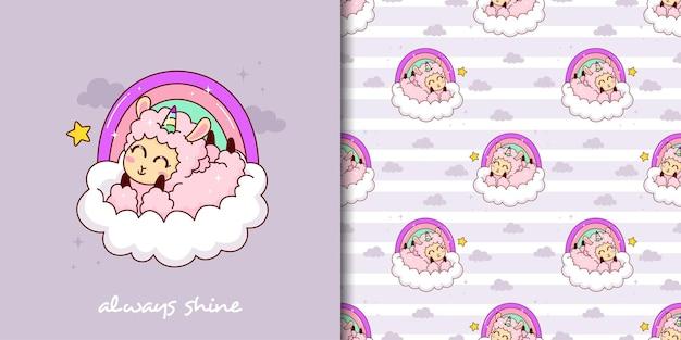 Desenhado à mão infantil sem costura padrão definido com uma linda lhama relaxando nas nuvens