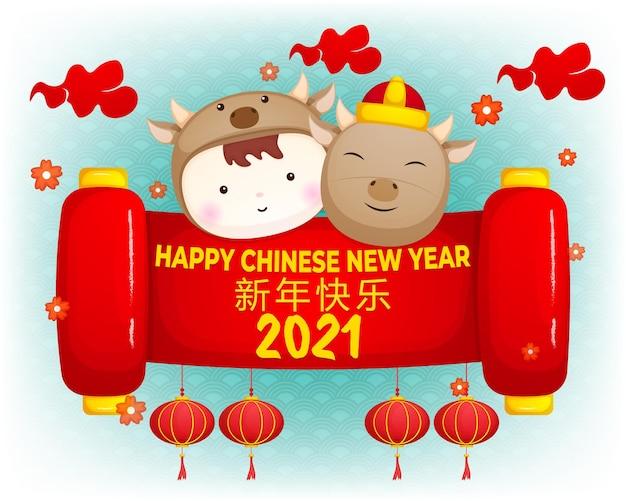 Desenho animado da celebração do ano novo chinês feliz bebê fofo