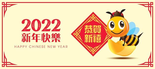 Desenho animado fofa abelha segurando lingote de ouro com banner de dístico de primavera de saudação de ano novo chinês