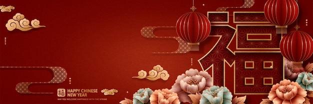 Desenho de bandeira vermelha de peônia e lanternas de ano novo elegante, palavra da sorte escrita em caracteres chineses