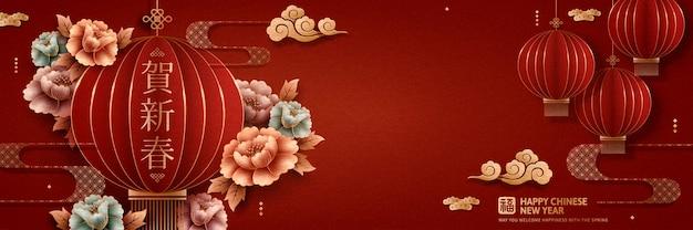 Desenho de bandeira vermelha de peônia e lanternas de ano novo elegante, palavra fortuna e feliz ano novo escrita em caracteres chineses