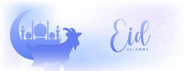 Desenho de banner azul eid al adha Vetor Premium