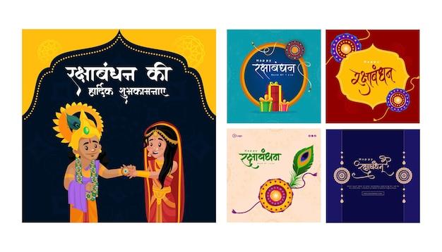 Desenho de banner do feliz festival indiano raksha bandhan definir modelo