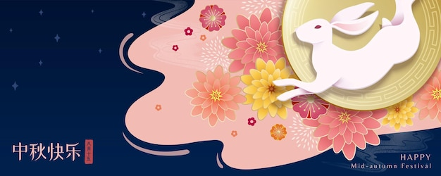 Desenho de banner do festival de meados do outono com coelhos e decorações de flores em fundo azul, o nome de holiday escrito em palavras chinesas