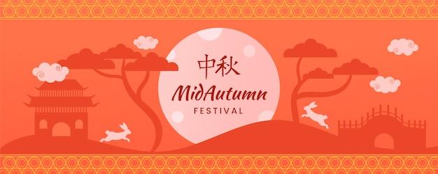 Desenho de banner do festival de meados do outono