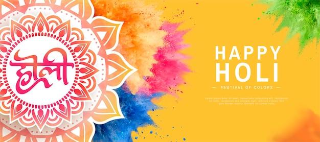 Desenho de banner feliz holi com pó colorido explodido e rangoli, ilustração 3d
