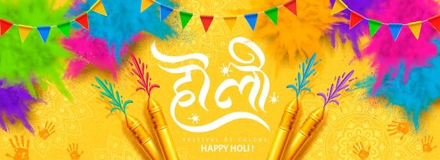 Desenho de banner feliz holi festival com metal pichkari e pó colorido