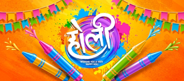Desenho de banner holi colorido com pichkari atirando na cor da tinta