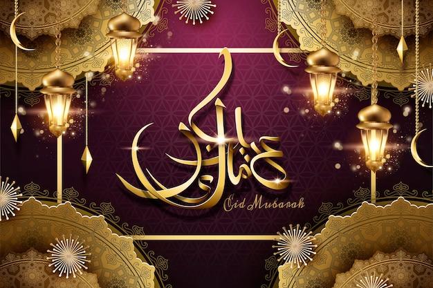 Desenho de caligrafia eid mubarak com lanternas douradas brilhantes