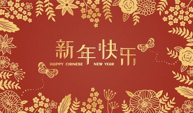 Desenho de feliz ano novo com moldura floral