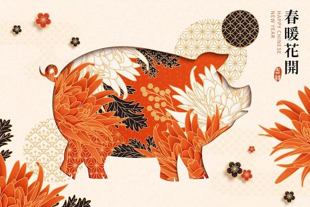Desenho do ano lunar com primavera e palavra auspiciosa escrita em hanzi, formato de porco oco com padrões de crisântemo