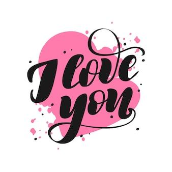 Desenho do emblema eu te amo. frase de inscrição sobre o amor. texto de caligrafia manuscrita.