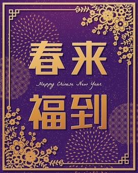 Desenho floral tradicional com corte de papel em roxo para o ano lunar, tradução de texto em chinês: dê boas-vindas à primavera e à fortuna