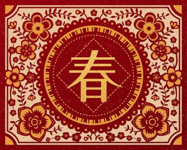Desenho floral tradicional com corte de papel para o ano lunar, tradução de texto em chinês: primavera