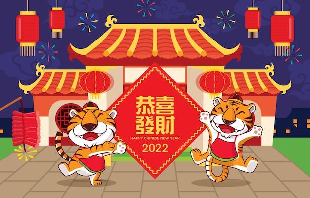 Desenhos animados de tigres segurando um dístico de primavera do ano novo chinês de 2022 no templo com uma lanterna e um biscoito de fogo