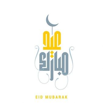 Design criativo texto eid mubarak