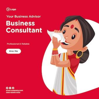Design de banner de consultor de negócios profissional e confiável
