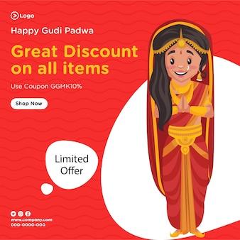 Design de banner de feliz gudi padwa ótimo desconto em todos os itens