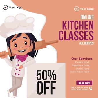 Design de banner de modelo de estilo de desenho animado de aulas de cozinha online