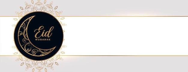 Design de banner islâmico de eid al fitr