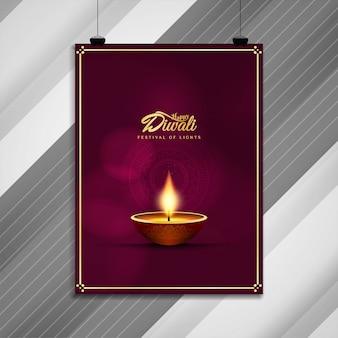Design de brochura feliz linda abstrata diwali