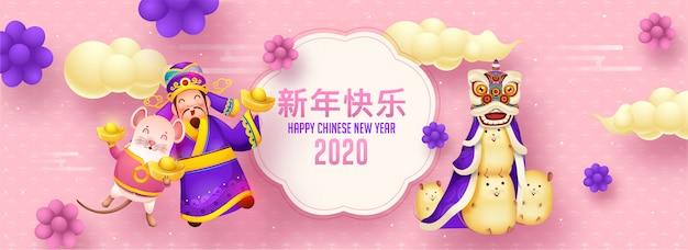 Design de cabeçalho ou banner rosa com texto de feliz ano novo em idioma chinês, rato de personagem de desenho animado usando fantasia de dragão e deus chinês da riqueza para a celebração de 2020.