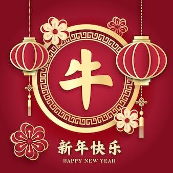 Design de cartão de felicitações de ano novo chinês