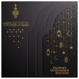 Design de cartão de mawlid al nabi com caligrafia crescente e árabe