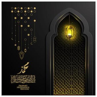Design de cartão de mawlid al nabi com padrão de marrocos e lanterna