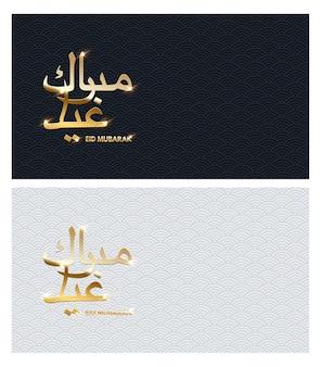 Design de cartões luxuosos com texto eid mubarak, banner tradicional em preto e branco com caligrafia árabe e cartazes decorativos para feriados islâmicos.