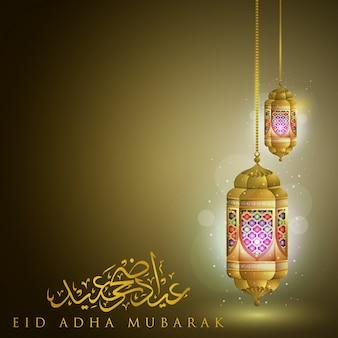 Design de fundo islâmico bonito eid adha mubarak com lanternas brilhantes e caligrafia árabe