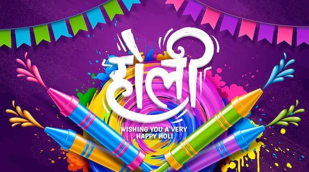 Design de holi colorido com tinta de tiro pichkari