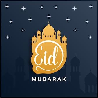 Design de logotipo feliz eid al fitr