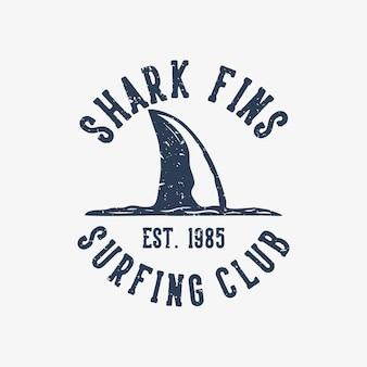 Design de logotipo shark barbatanas surf club est.1985 com ilustração vintage de barbatanas de tubarão