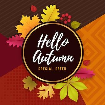 Design de modelo de poster de promoção sazonal outono