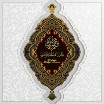 Design de padrão floral eid mubarak cartão com caligrafia árabe