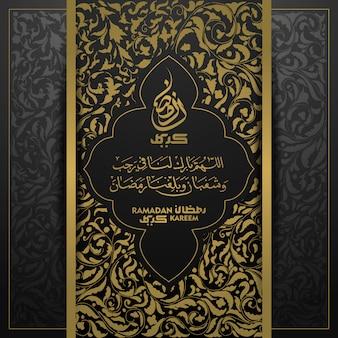 Design de padrão islâmico ramadan kareem greeting card com caligrafia árabe