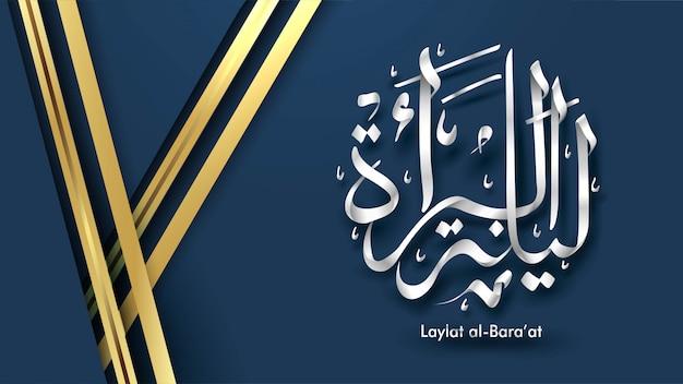 Design de plano de fundo do ramadan kareem caligrafia árabe cartão