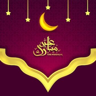 Design de plano de fundo islâmico eid mubarak