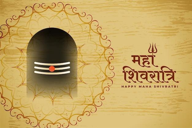 Design de saudação do festival hindu maha shivratri tradicional