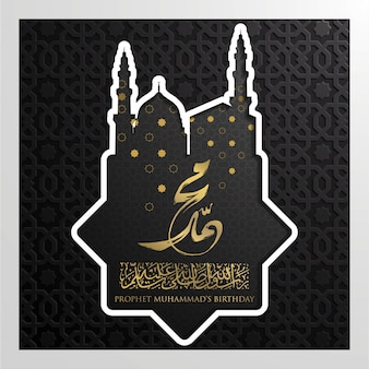 Design de vetor de cartão mawlid al nabi com caligrafia árabe