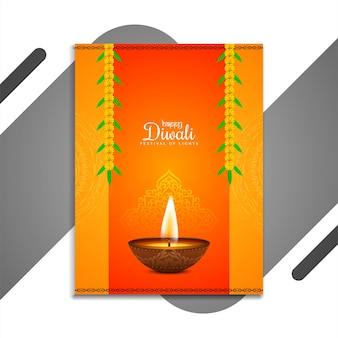 Design elegante de brochura religiosa do festival happy diwali