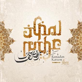 Design elegante de caligrafia ramadan kareem com padrão de arabescos